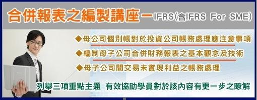 合併報表之編製講座-IFRS(含IFRS For SME)