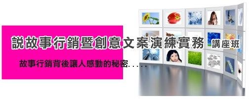 【行銷企劃】故事行銷暨創意文案實務訓練班