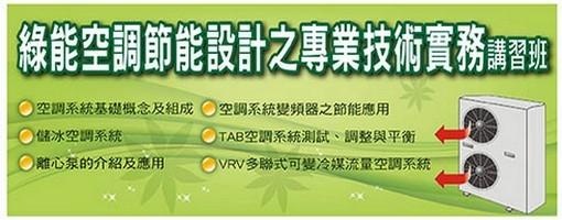 【綠能空調】綠能空調節能設計之專業技術實務講習班