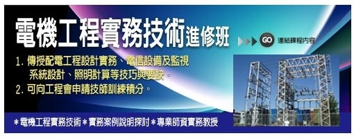 【電機工程】電機工程實務技術進修班