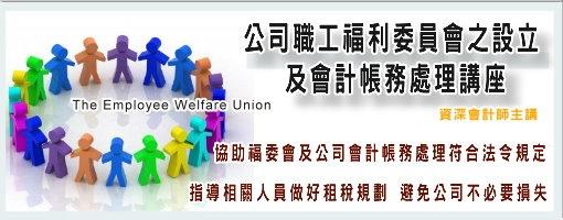 公司職工福利委員會之設立及會計報稅處理實務講座