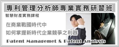 專利管理分析師專業實務研習班