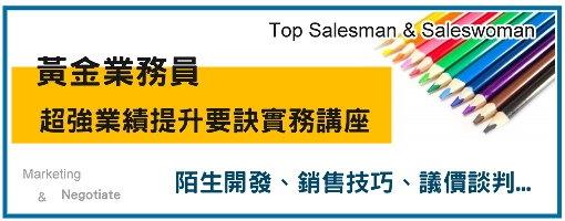 黃金業務員超強業績提升要訣實務講座 - 陌生開發、銷售技巧、議價談判