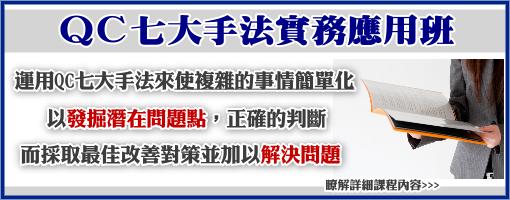 【品質管理】QC七大手法實務應用班