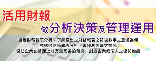 【財務會計】財報系列-活用財報做分析決策及管理運用班