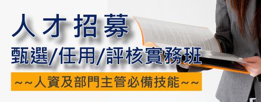 人資及部門主管必備~【人才招募/甄選/任用/評核實務班】