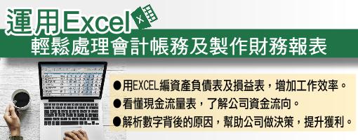 運用Excel輕鬆處理會計帳務及製作財務報表